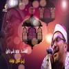 Mohammed Ali Gabien روائع المديح النبوي زين الكون مولده للشيخ للمداح محمد على جابين