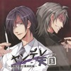 Eliminating the Competition~ Takaaki (part two)