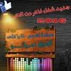 Download اغنية حمادة الاسمر - اة يا لالى عالدرامز توزيع ادريانو 2016 Mp3