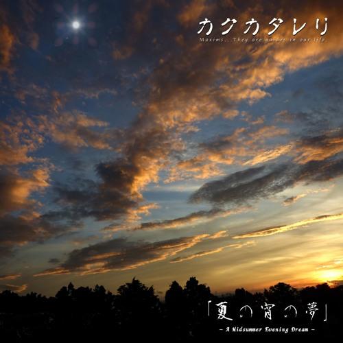 夏の宵の夢 カクカタレリ 30sec