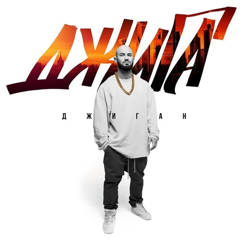 Джиган feat. Jah Khalib - Мелодия