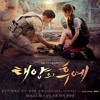 You Are My Everything (English Version)   Descendants Of The Sun OST