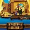 Download ١- قصص الإنسان في القرآن - الحلقة الأولي - أصحاب الأخدود الجزء الأول Mp3
