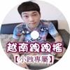 DJ 小慌 - 越南跩跩搖【小跩專屬】全英文BPM155 !!