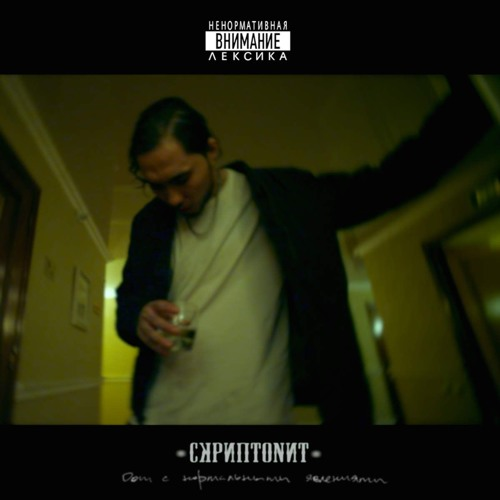 Бумажки (feat. Юрик Четверг)