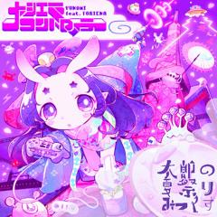 Yunomi feat. TORIENA - 大江戸コントローラー (太郎の夏祭りみっくす) [FREE DL]