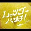 HKT48 (Yabuki Nako) - Ijiwaru Chu [ いじわるチュー ] (Indonesia Ver) Cover || Ciuman Nakal