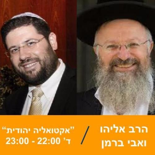 אקטואליה יהודית עם הרב שמואל אליהו ואבי ברמן - 270716