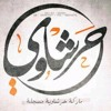 منظمة الحرش -  #برضوا بكيفي  -  M7 Family Ft. Farisalbalad