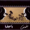 Ahmed Mounib - El Leila Ya Samra | أحمد منيب - الليلة يا سمرا.mp3
