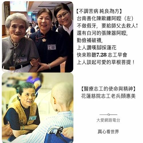 真心看世界20160728 志早 (不調苦病 純良為方) &顏惠美(下) 醫療志工的使命與精神