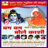 bam bam bole kashi |vivek pandey | balaji studio| basant bahar entertainment