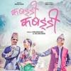 Download Lagu Lappan Chappan  KABADDI KABADDI.mp3 mp3 (3.05 MB)