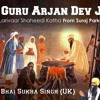 Bhai Sukha Singh - (Shaheedi Katha P.1) - The blessings of Mata Bhani Jee