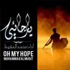 يا رجائي محمد المقيط Oh My Hope Ya Rajaa Ee Muhammad Al Muqit Mp3