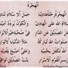 AlHijrotu - Maahad Tahfiz Ibnu Sina , Kulim mp3