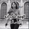 Download Asala _ Alomo 3la eh \ اصالة _ الومة علي ايه Mp3