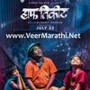Labbad Gabbad (Half Ticket)(VeerMarathi.Net)