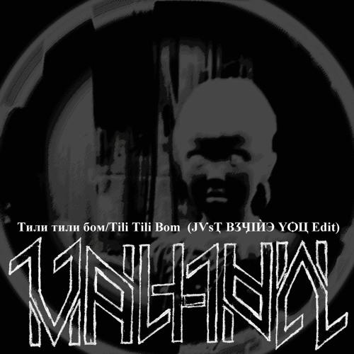 V▲LH▲LL - Тили Тили Бом/Tili Tili Bom  (ЈѴѕҬ ВӠӋӀЍЭ ҮѺЦ Edit)