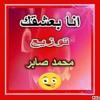 احمد الشريعى  انا بعشقك على الدرامز   توزيع محمد صابر