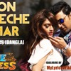 Download Mon Boleche Amar ¦ Love Express ¦ Dev ¦ Nusrat Jahan ¦ Jeet Gannguli ¦ Rajib Kumar ¦ 2016 Mp3