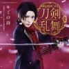Kaiteita Mirai e - Touken Ranbu Musical