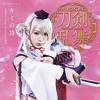 EOEOA - touken ranbu musical