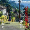 U611bu3092u3053u3081u3066u3002u6d77 Ai Wo Komete Umi With Love Umi From Up On Poppy Hill Ost Teshima Aoi U624bu5d8cu8475 Mp3