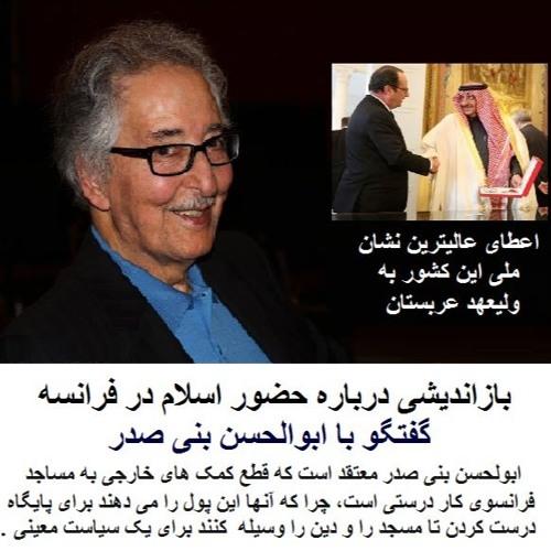 Banisadr 95-05-09= بازاندیشی درباره حضور اسلام در فرانسه: مصاحبه با ابوالحسن بنی صدر