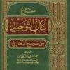 கிதாபுத் தௌஹீத் - Kitaab At-Tawheed - Sahih al-Bukhari ┇ Lesson 1┇