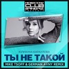 Ты не такой Remix (Mike Tsoff & German Avny Radio Edit)