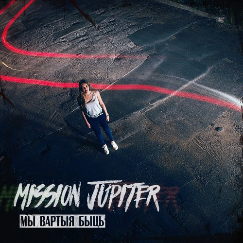Mission Jupiter - Мы Вартыя Быць (Single 2016)