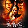 Maya Siragegal, Music: Ashley Mendonca (Language Tamil)