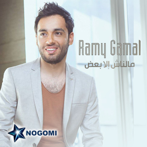 Nogomi.com_Ramy_Gamal_11_Mat_Ele_Fat