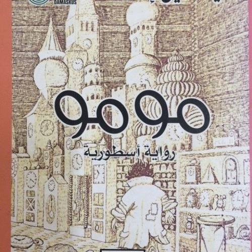 Michael Ende's MOMO in Arabic, chapter 1