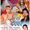 Bhola DANI KE   Album -Chali Asho Devghar    Dilip Fauji & Rajni Raja & Sujata