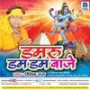 Chali Ghumadhiya Ae Sayan || Damru Dam Dam Baje || Ritik Raj