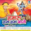 Jai Jai Bhole Bhandari || Damru Dam Dam Baje || Ritik Raj