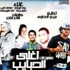 Download مهرجان اغلى الحبايب Mp3