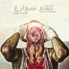Download كلام شوارع - عمرو  احمد  - Kalam 4awar3 Mp3