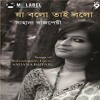 Love Songs of Rabindranath Tagore - Best Of Sahana Bajpaie - Rabindra Sangeet