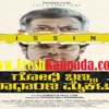 Ee Sanjege [www.FreshKannada.com]