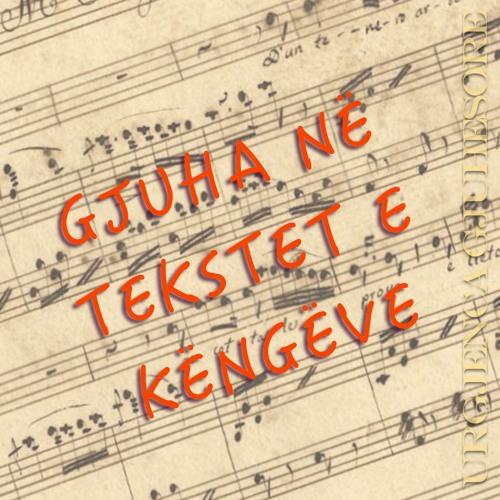 Emisioni 17 - Gjuha në këngët e Alban Skënderajt
