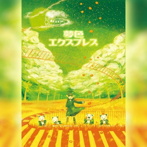 夢色エクスプレス / oov feat.緑咲香澄(Kasumi Midorizaki, CeVIO)