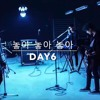DAY6- 놓아 놓아 놓아 (Letting go)- JYPnation2016