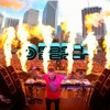 Justin Timberlake - Can't Stop The Feeling (Dash Berlin Rework)