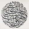 The Last Two Ayat Of Surat Al Baqarah Sheikh Mishary Rashed Alafasy Hq