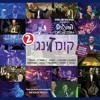 Yeedle - Shir HaMaalot | יידל ורדיגר - שיר המעלות
