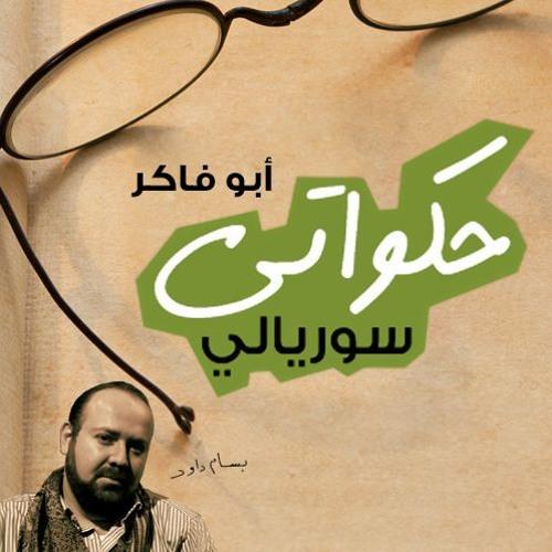 حكواتي سوريالي 136 - حلم معن 3