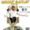 MICHAEL JACKSON Vs FREDDY KRUEGER - prod Sinned
